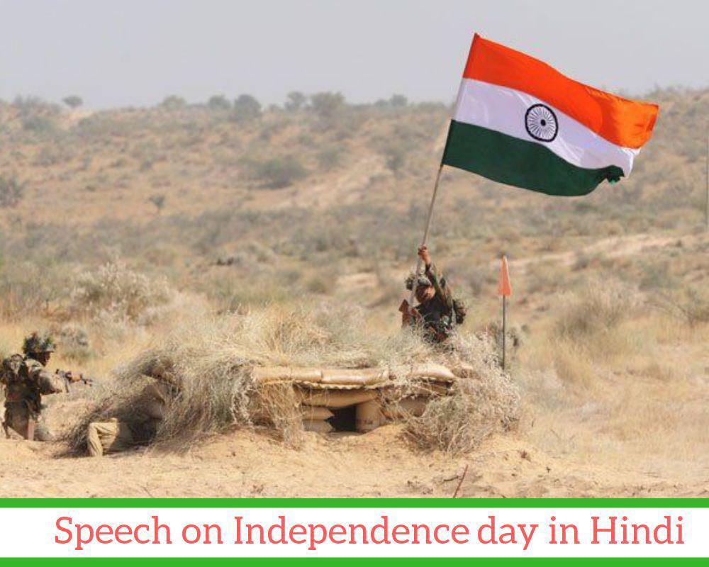 Speech on Independence Day in Hindi, 15 August Speech in Hindi, Speech of Independence Day in Hindi