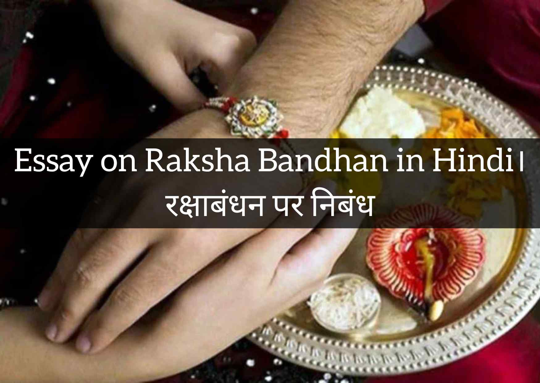 About Raksha Bandhan in Hindi, Raksha Bandhan Essay in Hindi, Importance of Raksha Bandhan in Hindi