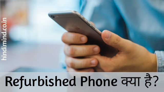 Refurbished Meaning in Hindi, Refurbished Phone