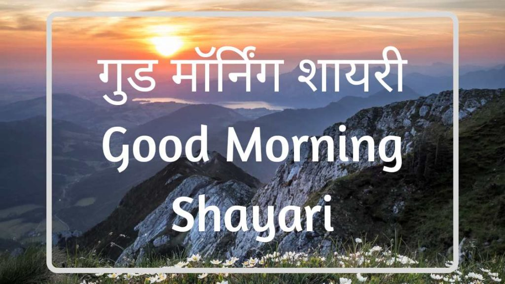 Good Morning Shayari, Good Morning Shayari in Hindi, Good Morning Quotes in Hindi
