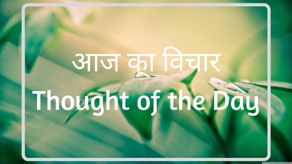 Thought of the Day in Hindi, Aaj Ka Suvichar