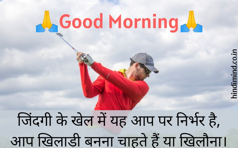 thought of the day in hindi short