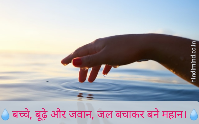 Save Water Slogan in Hindi