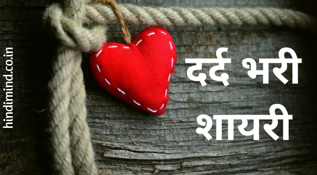 dard bhari status in hindi