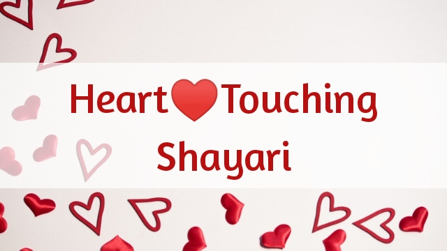 Heart Touching Shayari in Hindi
