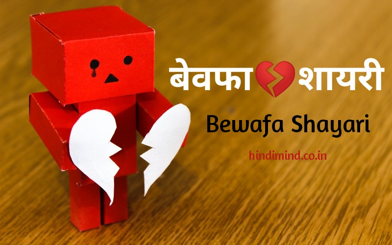 bewafa shayari hindi, bewafa photo