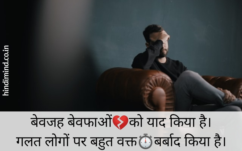 bewafa quotes in hindi, bewafa sanam shayari
