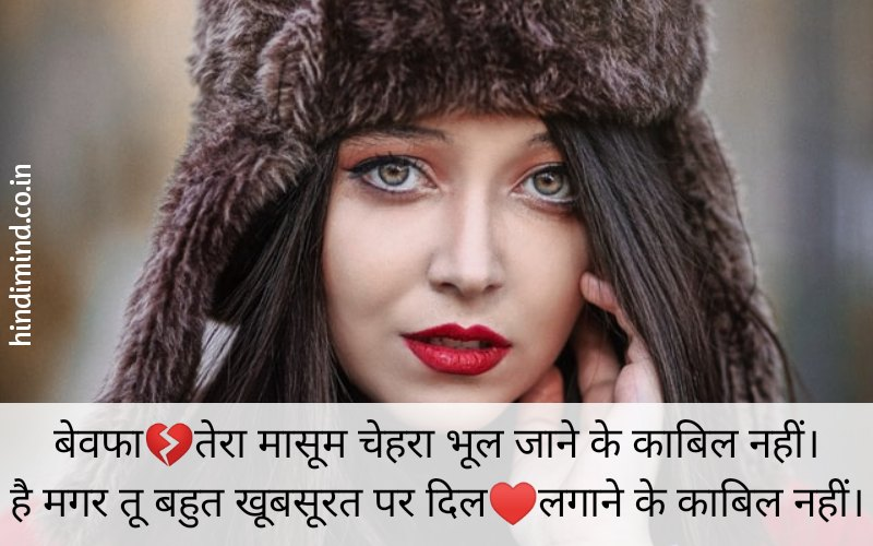 bewafa shayari in hindi for girlfriend, bewafa sad shayari
