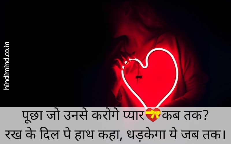 Whatsapp Love Status in Hindi, Fb Love Status in Hindi