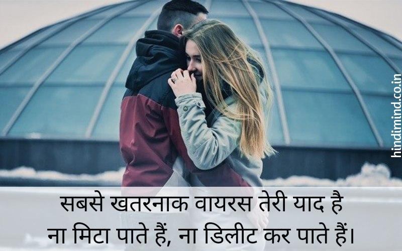 Whatsapp Love Status in Hindi