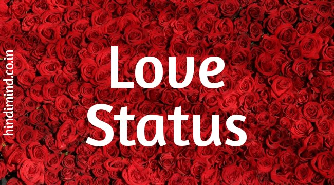 Love Status in Hindi, Cute Love Status