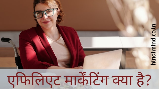 Affiliate Marketing in Hindi, Affiliate Marketing Kya Hai