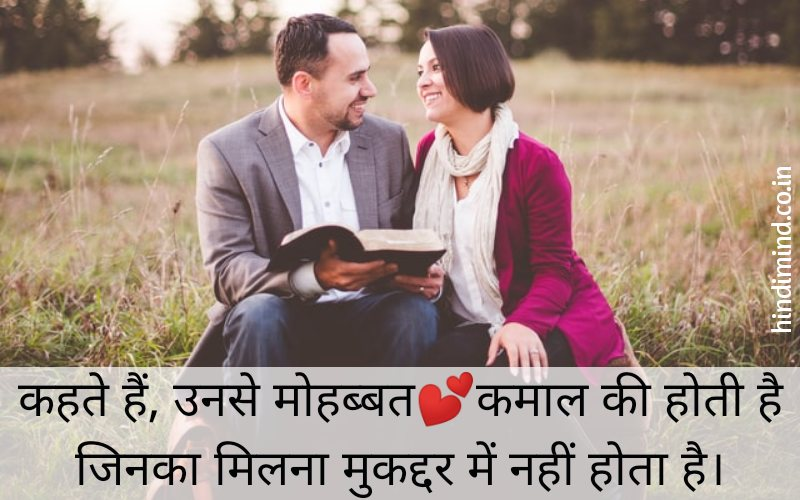 true love quotes in hindi, love quotes in hindi
