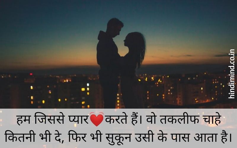 love quotes in hindi with images, best love quotes in hindi
