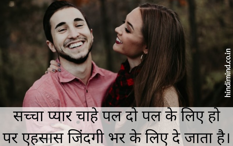 love quotes in hindi, best love quotes in hindi