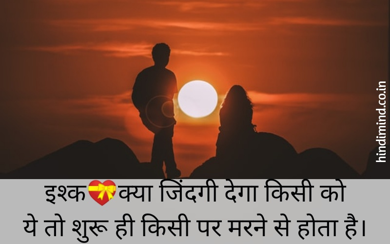 best love quotes in hindi, true love status in hindi