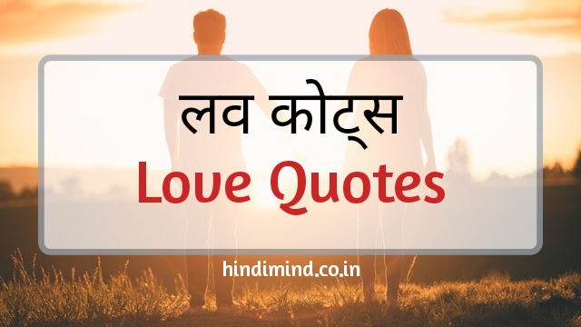 love quotes in hindi, sad love quotes in hindi