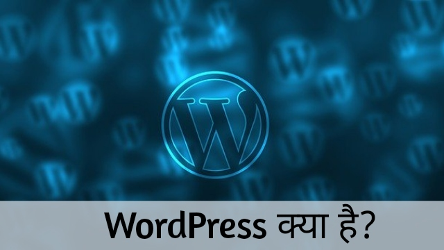 What is WordPress in Hindi