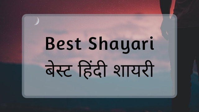 Best Shayari in Hindi, Best Love Shayari