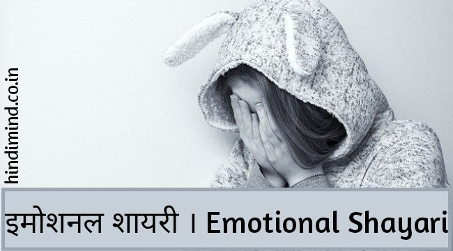 Emotional Shayari, Emotional Shayari in Hindi, Emotional Shayari Image