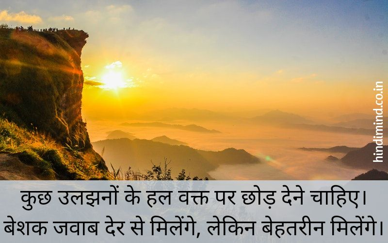 Good Morning Quotes in Hindi With Image, Good Morning Quotes in Hindi