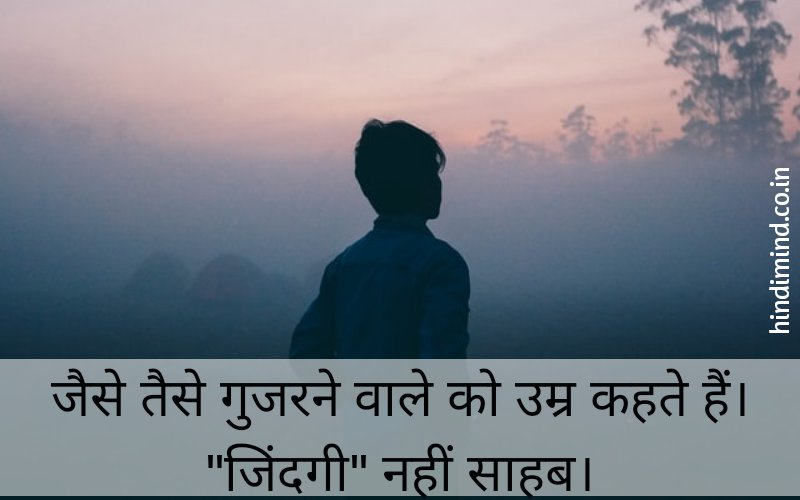 Life Quotes in Hindi With Images, Best Life Quotes in Hindi
