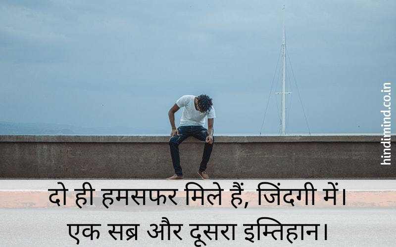 Sad Life Quotes in Hindi, Life Quotes in Hindi