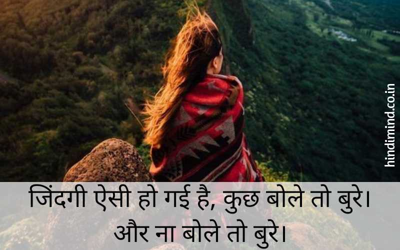Life Quotes in Hindi Sad