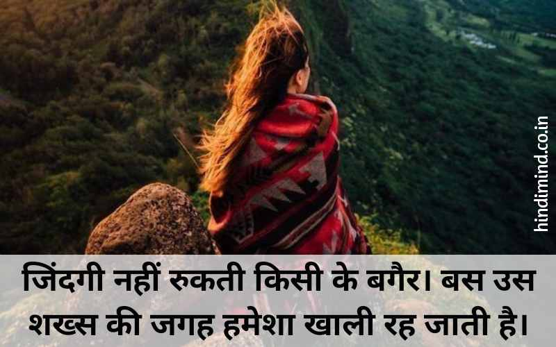Heart Touching Shayari Image, Broken Heart Quotes in Hindi