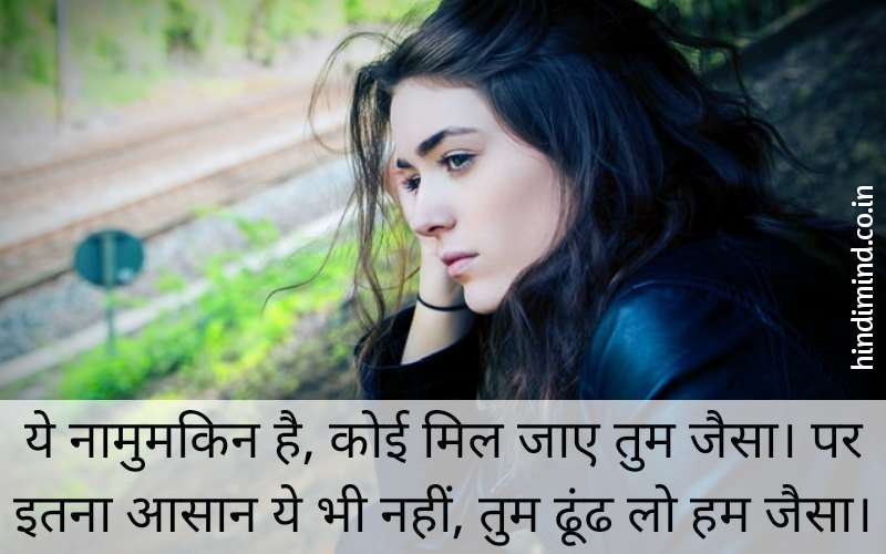 Heart Touching Love Shayari, Broken Heart Quotes in Hindi