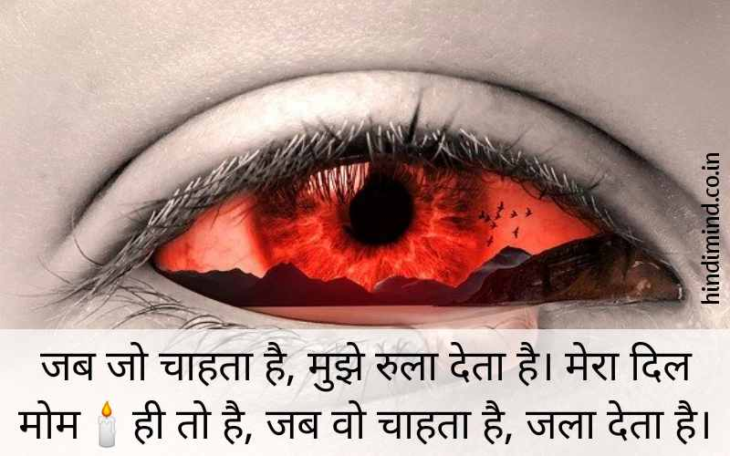 Broken Heart Quotes in Hindi, Heart Shayari
