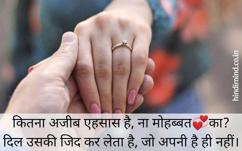 Heart Touching Quotes in Hindi, Heart Touching Status in Hindi