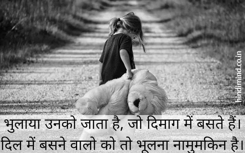 Heart Touching Quotes in Hindi, Heart Broken Status in Hindi
