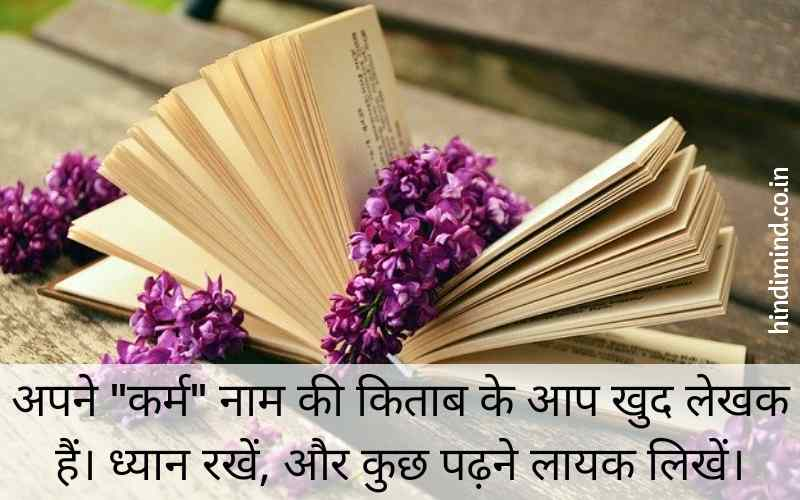 Life Status in Hindi, Best Life Status, Truth of Life Quotes in Hindi