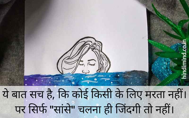 Best Life Quotes in Hindi, Truth of Life Quotes in Hindi, Life Quotes in Hindi Image