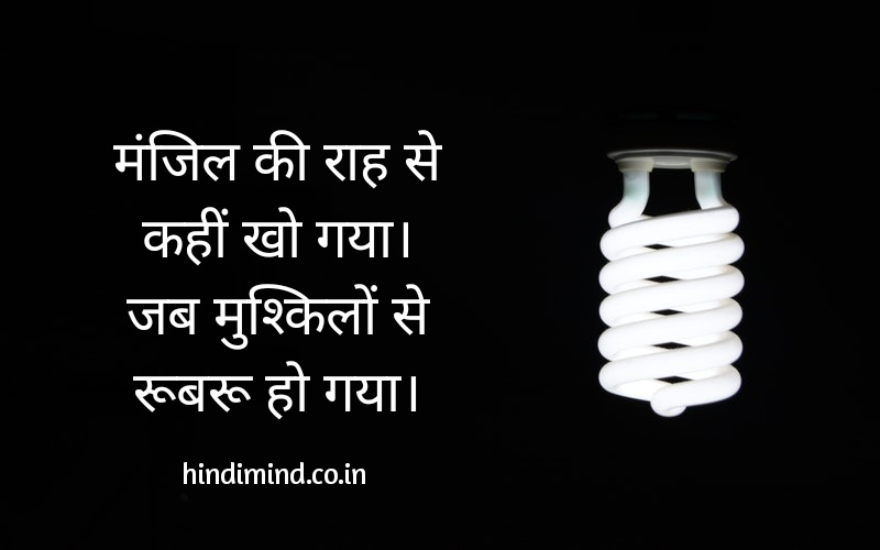 Truth of Life Quotes in Hindi, Best Life Quotes in Hindi