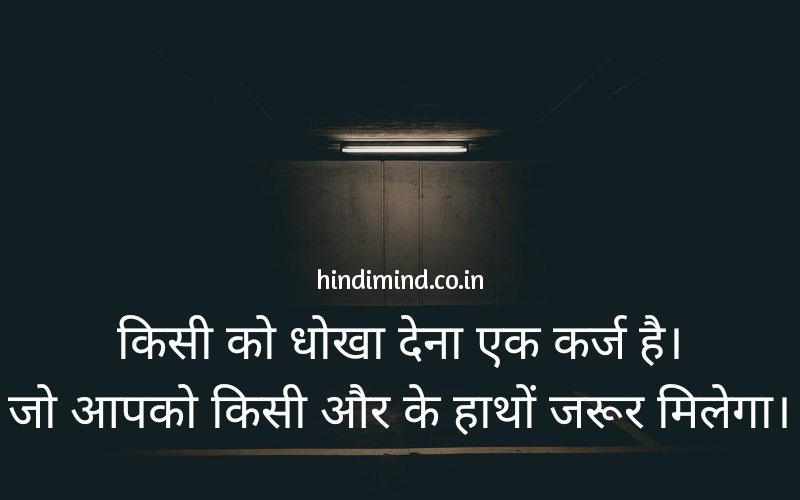 Dhoka Quotes in Hindi, Dhokha Shayari, Dhokha Status in Hindi
