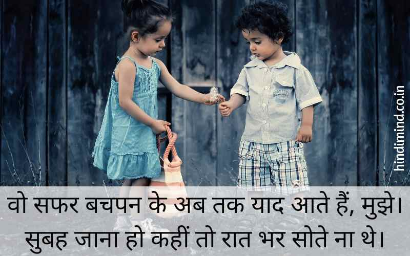 Bachpan Shayari, Bachpan Quotes in Hindi, Bachpan Status