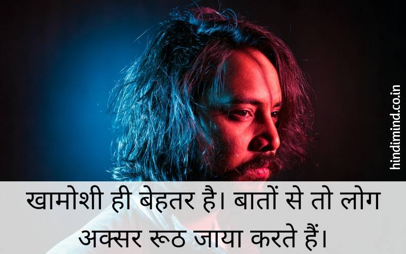 Sad Thought in Hindi, Thought of the Day in Hindi