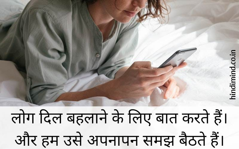 Thought in Hindi, Today Thought in Hindi