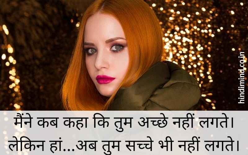 Girlgriend Shayari, Dard Bhari Shayari in Hindi For Girlfriend