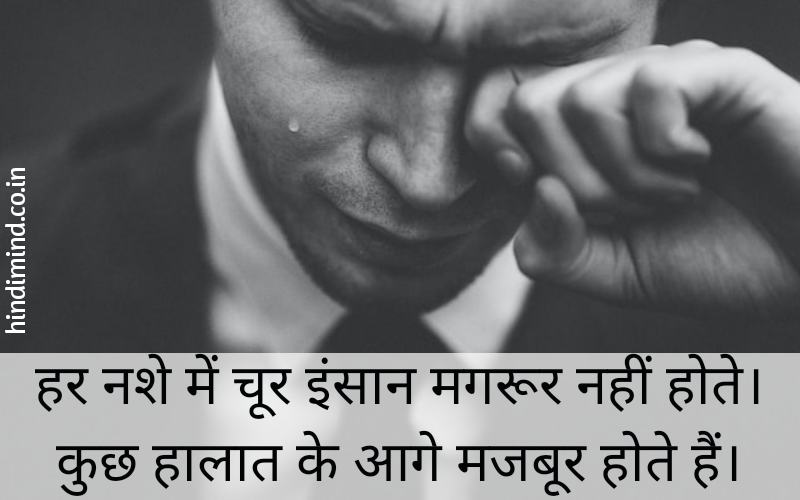 Sad Life Quotes in Hindi, Truth of Life Quotes Images