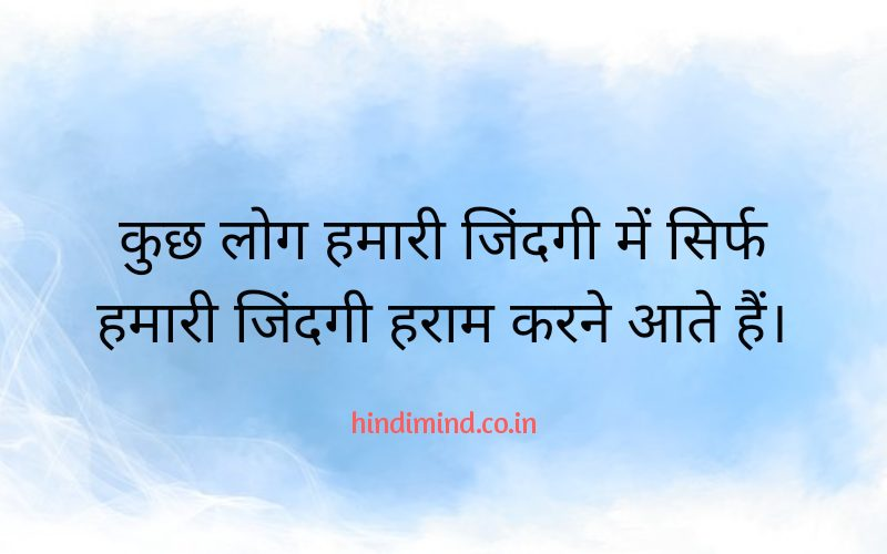 Life Quotes in Hindi, True Line About Life in Hindi