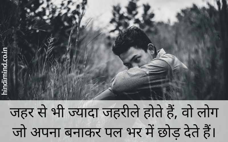Truth of Life Quotes in Hindi, Life Quotes in Hindi