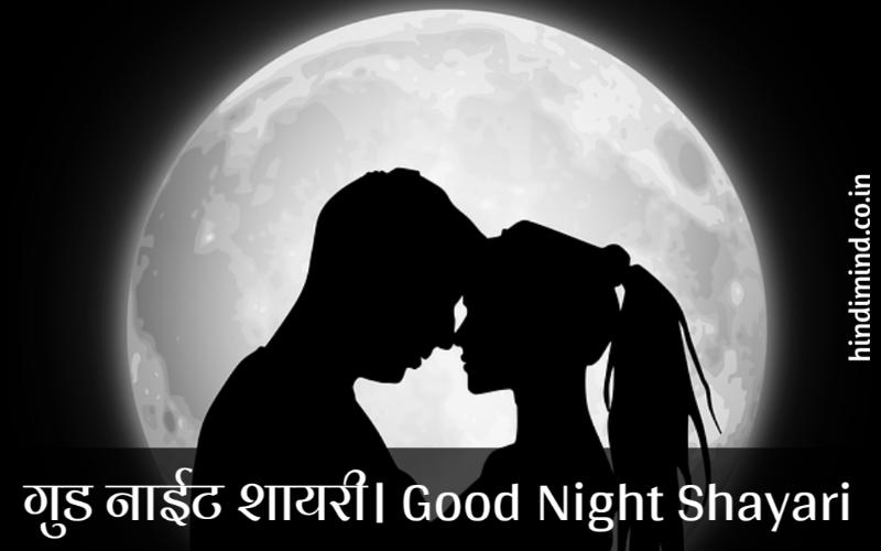 Good Night Shayari, Good Night Shayari Image
