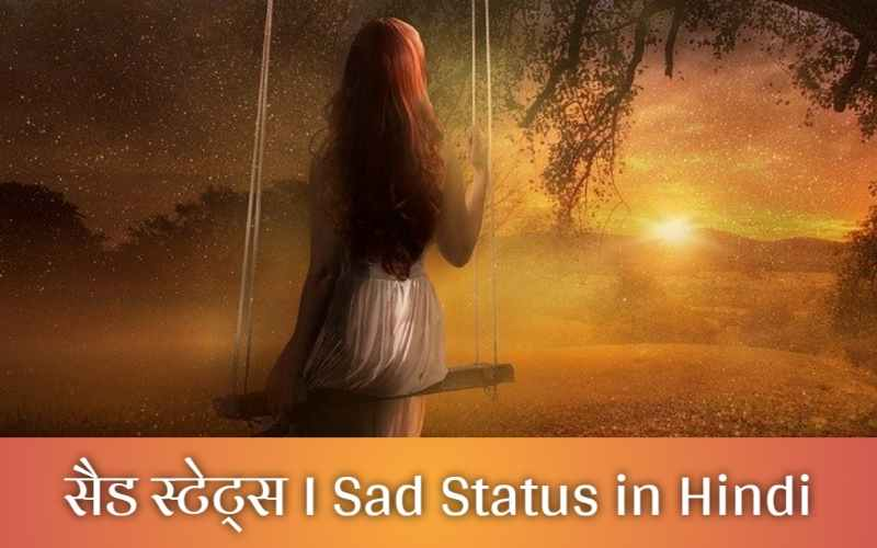 Sad Status in Hindi, Whatsapp Sad Status in Hindi