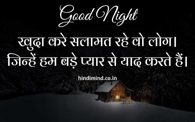 Good Night Images in Hindi, Good Night Quotes in Hindi, Good Night Status in Hindi